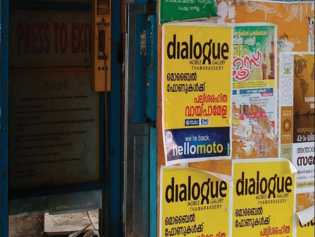 Kozhikode: E-toilets turn waste dump, billboards