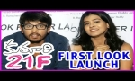 Kumari 21F First Look Launch